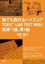 誰でも取れるハイスコア TOEIC(R) L&R TEST900と英検(R)1級、準1級【電子書……