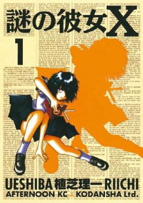 謎の彼女X1巻【電子書籍】[ 植芝理一 ]