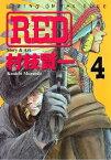 RED(4)【電子書籍】[ 村枝賢一 ]