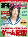 週刊アスキーNo.1188(20...
