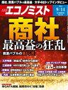 週刊エコノミスト2021年9月14日号【電子書籍】