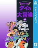 ドラゴンクエスト ダイの大冒険 12【電子書籍】[ 三条陸 ]