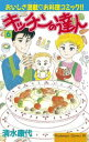 キッチンの達人6巻【電子書籍】[...