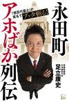 永田町アホばか列伝【電子書籍】[ 足立康史 ]