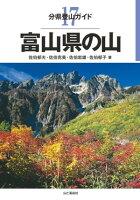 分県登山ガイド 17 富山県の山