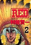 RED(2)【電子書籍】[ 村枝賢一 ]