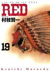 RED(19)【電子書籍】[ 村枝賢一 ]