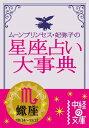 ムーン・プリンセス妃弥子の星座占い大事典 蠍座【電子書籍】[ ムーン・プリンセス妃……