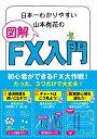 日本一わかりやすい山本有花の図解FX入門【電子書籍】[ 山本有花……