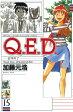 Q.E.D. 証明終了15巻【電子書籍】[ 加藤元浩 ]
