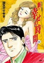 新・幸せの時間 12巻【電子書籍...