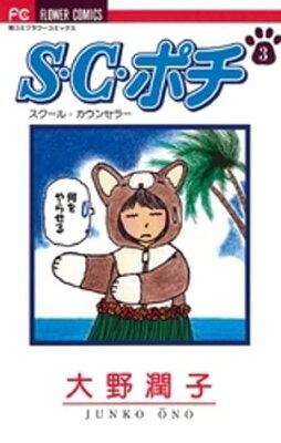 S.C.(スクール・カウンセラー)ポチ(3)【電子書籍】[ 大野潤子 ]