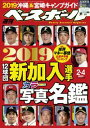 週刊ベースボール 2019年 2/4号【電子書籍】[ 週刊ベースボール編集部 ]