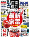 家電批評 2020年 2月号【電...