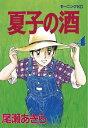 夏子の酒(4)【電子書籍】[ 尾瀬あきら ] - 楽天Kobo電子書籍ストア