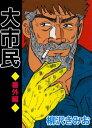 大市民 番外編【電子書籍】[ 柳...