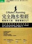 完全??聖經:輕鬆持久?,運動傷害OUTThe New Rules of Running【電子書籍】[ 維杰?費徳 Vijay Vad ]