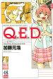 Q.E.D. 証明終了48巻【電子書籍】[ 加藤元浩 ]