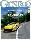 GENROQ 2017年9月号【...