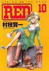 RED(10)【電子書籍】[ 村枝賢一 ]