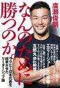なんのために勝つのか。ラグビー日本代表を結束させたリーダーシップ論【電子書籍】[ 廣瀬俊朗 ]