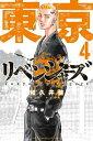 東京卍リベンジャーズ(4)【電子書籍】[ 和久井健 ]