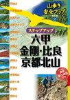 山歩き安全マップステップアップ 六甲・金剛・比良・京都北山【電子書籍】