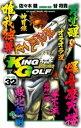 KING GOLF(32)【電子書籍】[ 佐々木健 ]
