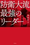 防衛大流 最強のリーダー【電子書籍】[ 濱潟好古 ]