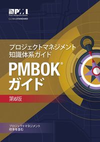 A Guide to the Project Management Body of Knowledge (PMBOK? Guide)?Sixth Edition (JAPANESE)【電子書籍】[ Project Management Institute ]