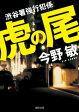 渋谷署強行犯係 虎の尾【電子書籍】[ 今野敏 ]