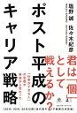 ポスト平成のキャリア戦略【電子書籍】[ 塩野誠 ]