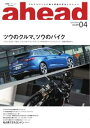 ahead 2020年4月号【電...