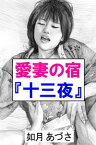 愛妻の宿『十三夜』ー平成元年ー【電子書籍】[ 如月あづさ ]