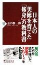日本人の美徳を育てた「修身」の教科書【電子書籍】[ 金谷俊一郎 ] - 楽天Kobo電子書籍ストア
