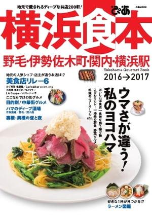 横浜食本 2016-2017