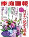 家庭画報 2020年7月号【電子書籍】