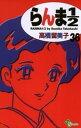 らんま1/2〔新装版〕(36)【電子書籍】[ 高橋留美子 ]