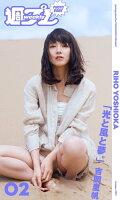 <週プレ PHOTO BOOK> 吉岡里帆「光と風と夢。」【電子書籍】[ 吉岡里帆 ]