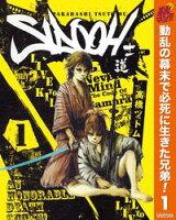 SIDOOHー士道ー【期間限定無料】 1