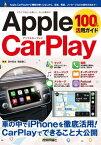 Apple CarPlay 100%活用ガイド【電子書籍】[ 田中拓也 ]