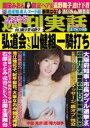 週刊実話 3月7日号【電子書籍】...