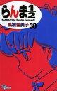 らんま1/2〔新装版〕(30)【電子書籍】[ 高橋留美子 ]