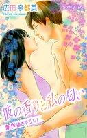 Love Silky 彼の香りと私の匂い story26