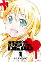 詩音 OF THE DEAD (1)【電子書籍】[ ムロヨシ・タカシ ]