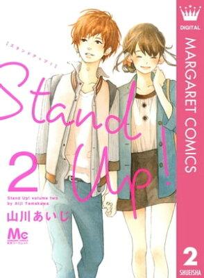 Stand Up ! 2【電子書籍】[ 山川あいじ ]