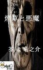 煙草と悪魔 [縦書き版]【電子書籍】[ 芥川 竜之介 ]