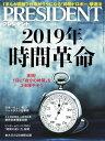 PRESIDENT (プレジデント) 2019年 2/4号 [雑誌]【電子書籍】[ PRESIDENT編集部 ]