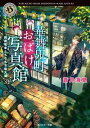 華舞鬼町おばけ写真館 路面電車ともちもち塩大福【電子書籍】[...