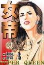 女帝23【電子書籍】[ 和気一作 ]